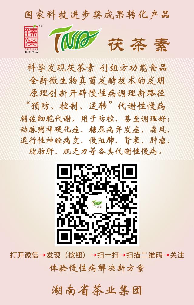 """""""茯茶素官方微信公众号.png"""""""